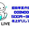【11日で目標達成】BIGO LIVEを無課金で効率化攻略【ポイ活】