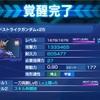 【GAW】進撃戦!メガラニカ①ソード覚醒!!!