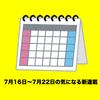 2018年7月16日〜7月22日の漫画おすすめ新連載(調査対象29誌)