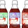 470 アイスコーヒー