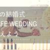 憧れの結婚式はcafe weddingで叶えよう!