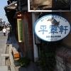 倉敷市美観地区 平翠軒 珍食材扱い店