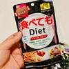 ダイエットサプリ 食べてもDietは効果あり?口コミ&レビューを公開中