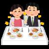 【プライベート】14回目の結婚記念日を迎える/夫婦の理想像について考えてみる
