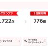 本日のカラオケ(2017/4/24)