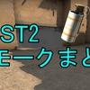 【DUST2】スモークまとめ