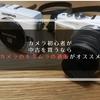 カメラ初心者が中古を買うならカメラのキタムラの通販がオススメ