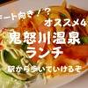 【鬼怒川温泉】デート利用オススメ4選!駅周辺「ランチ」徒歩圏内なので是非!