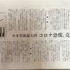 産経新聞、田村秀男の経済正解