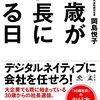 『40歳が社長になる日』 岡島悦子著  日本社会をマクロ的に改良するためには、リーダーを育成するしかないという結論は、とてもよくわかる。