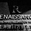ルネサンス上海豫園 CLUB ROOM滞在記 RENAISSANCE SHANGHAI YU GARDEN