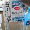 co-op「おいしい水谷川山系」今回のコープの水は三つ峠の湧き水!
