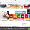 SDGs×(ハテナソン+アイデアソン)IN 札幌を開催します!(24 FEB 2019)