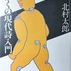 ぼくの現代詩入門 北村太郎