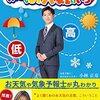 【新刊】 小林正寿のふしぎなお天気のいろいろ
