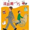 【本の感想】若竹七海「御子柴くんと遠距離バディ」