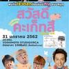 タイ語のお笑いライブ観てみませんか!?
