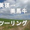 美瑛→美馬牛オフロードツーリング