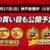 ⭐速報⭐【新サイトまた勝利!】