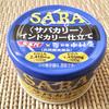 まるで本場! 新宿中村屋とコラボした缶詰「サバカリー インドカリー仕立て」食べてみた