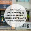 【おすすめゲストハウス log.2】6時になると全員で乾杯!奈良県にあるゲストハウス『Hostel & Gallerygisgood』