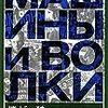 ボリース・ピリニャーク『機械と狼』を読む……読んだといえるのか?