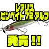 【DUO】ファットなボディになったプロップ系ルアー「レアリス スピンベイト 72 アルファ」発売!