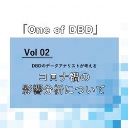 「One of DBD」Vol.2 コロナ禍の影響分析について