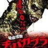 『吸血怪獣チュパカブラ』村おこし型モンスター。