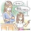 【コラム】マスクをしてなくて近所の小学生の女の子に怒られた