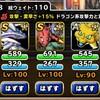 level.1329【ドラゴン系15%アップ】第173回闘技場ランキングバトル3日目