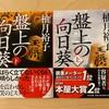 『盤上の向日葵』柚月裕子/小説の楽しさに気付いていない人に読んでほしい