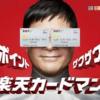 【架空選手・パワプロ2020】楽天カードマン(投手)【パワナンバー・画像ファイル】