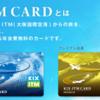KIX-ITMカードでマイルを貯めよう