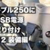 レブル250にデイトナのバイク専用電源USBポート(93040)を取りつける #2 装備編