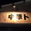 中華トン 滋味極まる店と味