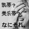 あのキャラクターの中国語名、わかりますか?【サンリオ編】