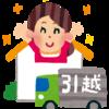 湘南に移住するため、引っ越し代を安く抑える必要な3つのこと