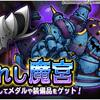 【DQMSL】総集編「呪われし魔宮」を攻略!暗黒のメダルを集めて暗黒の魔人を作ろう!
