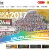 大阪マラソン1週前の逡巡と結論