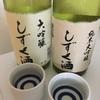 豊能梅、大吟醸しずく酒出品酒&純米大吟醸出品候補酒の味の感想と評価