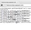 GoogleAppEngineでRSSをJavaScriptに変換