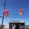 第1回埼玉県川島町クリテリウム大会