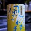 風の森 山田錦 純米しぼり華