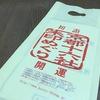 十六社朱印めぐりはじめました。 #kyoto  #京都十六社朱印めぐり #伏見 #御香宮 #藤森神社