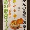 実践!がんに打ち勝つ[命の野菜スープ]<高橋弘>の作り方/レシピで健康投資