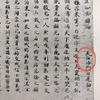 日興が「天台沙門」と書いた写本裏面に日蓮真蹟が現存する。