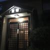 岐阜県観光大使の名店紹介~夜しか営業していない中華料理屋~