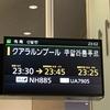 エアチャイナ搭乗記⑥ 復路編スタート 羽田空港のTIATラウンジがゆっくりできてオススメ