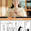 屋久島ラーメンの細道 第27回 ガジュマルの門をくぐらん麺の湯気